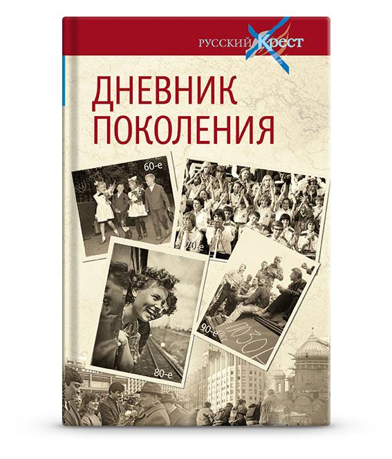 Дневник-поколения