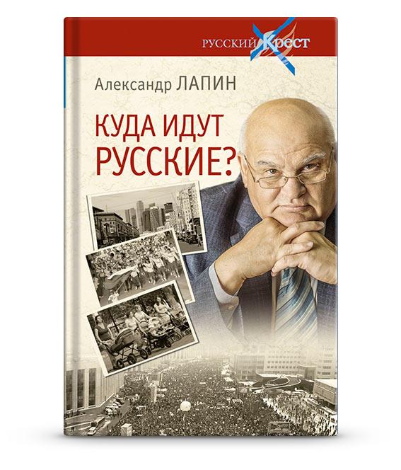 Куда-идут-русские