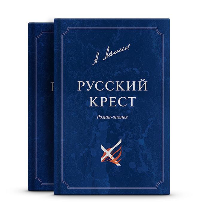 Русский-крест-2-тома