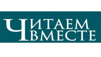 chitaem-vmeste-kartinka-500x333