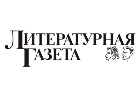 Литературная-газета