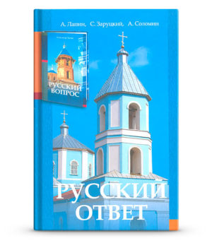 Русский-ответ