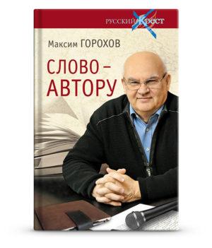 Слово-автору