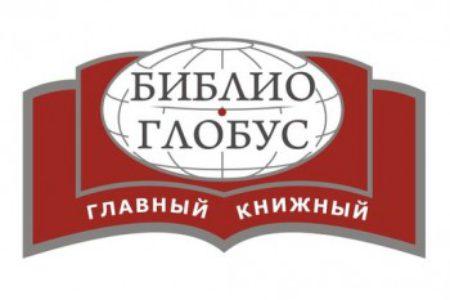 biblio-globus-td-350x250