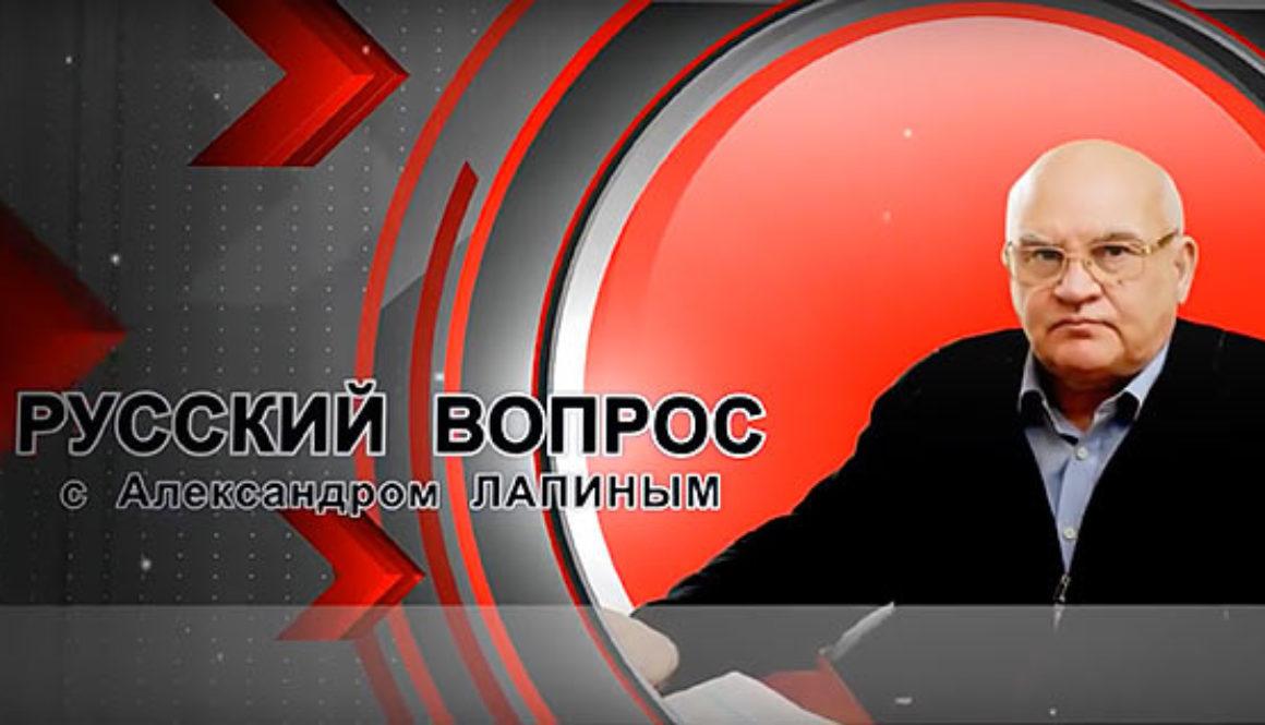 Русский-вопрос