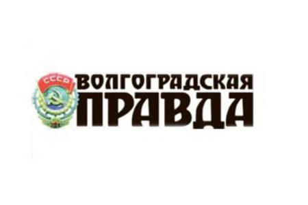 Волгоградская-правда