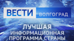 vesti_волгоград 2020