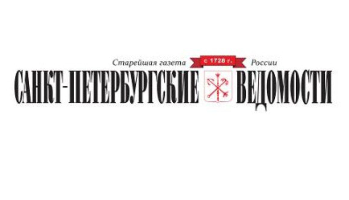 СПб Ведомости лого 2 (2)