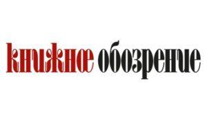 книжное обозрение лого (2)