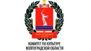 комитет по культуре волгограда 2