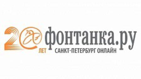 лого фонтанка ру