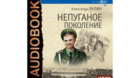 обложка аудиокниги 2