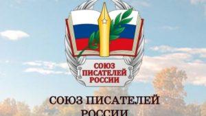 лого союз писателей 2 с подложкой (2)
