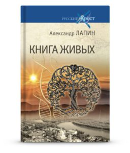 книга живых