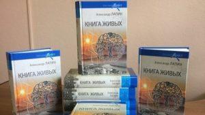книга живых вышла (4)